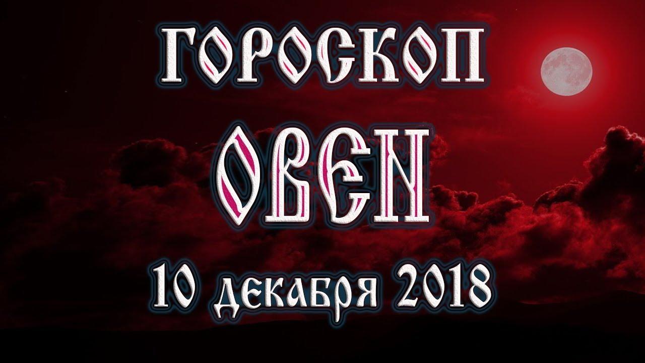 Гороскоп на сегодня 10 декабря 2018 года Овен. Полнолуние через 12 дней