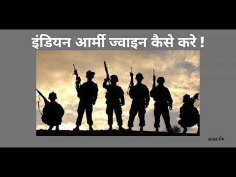 How to Join Indian Army | इंडियन आर्मी ज्वाइन कैसे करे?