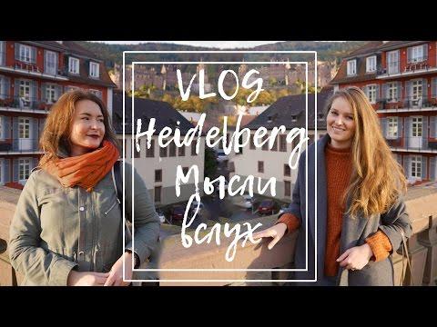 Heidelberg || Влог || Мысли вслух || О жизни, книгах и выборе || Приглашенный гость Берелова