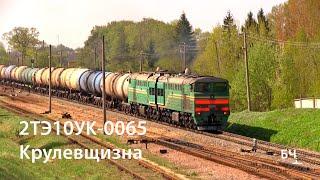 Repeat youtube video 2ТЭ10УК-0065 (Крулевщизна) / 2TE10UK-0065 (BCh, Kruzevshchizna)