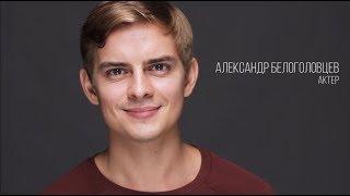 Смотреть Александр Белоголовцев, актерская визитка