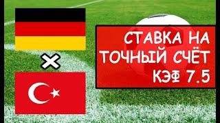 Матч Германия Турция прогноз Ставки на футбол онлайн Прогноз на точный счёт