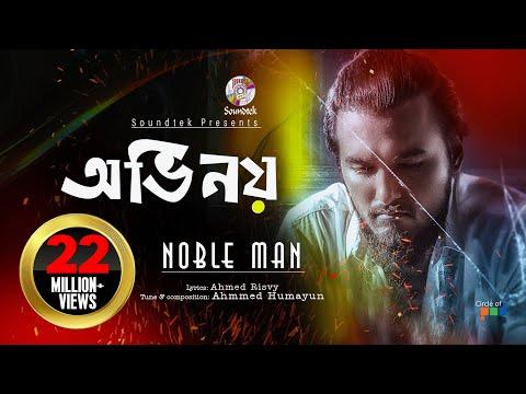 Ovinoy | Noble Man | Bangla Rock Song | অভিনয় | নোবেল ম্যান | বাংলা রক গান | Soundtek