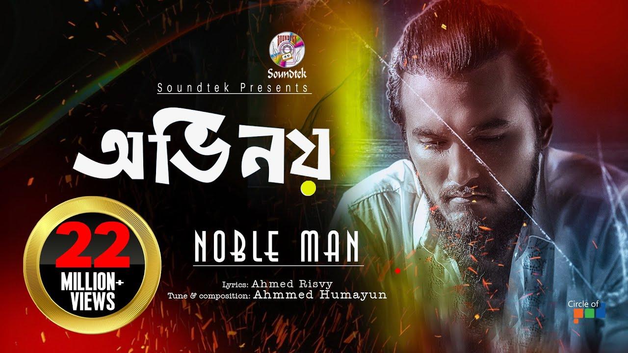 Download Ovinoy   Noble Man   Bangla Rock Song   অভিনয়   নোবেল ম্যান   বাংলা রক গান   Soundtek