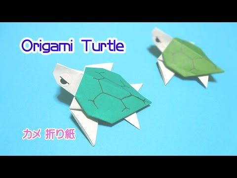 Origami Turtle / 折り紙 亀 折り方