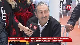 SİVAS   MERKEZ TAHTIKEMENT KÖYÜ İFTAR PROGRAMI VİZYON 58 TV