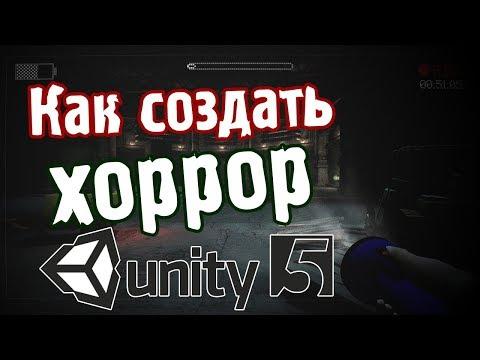 Как создать свой инди хоррор в Unity 5