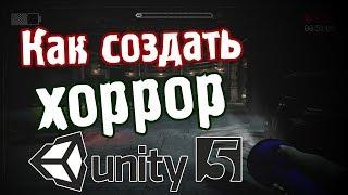 Как создать свой инди хоррор в Unity 5(Как создать свой инди хоррор в Unity 5 Видео как создать свой инди хоррор с нуля и до полностью готовой рабочей..., 2016-01-21T15:25:36.000Z)