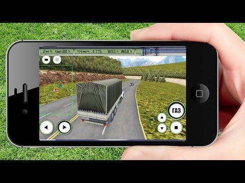 Дальнобойщики 2 на Телефоне Android