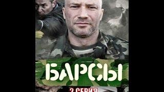 "Сериал ""Барсы"" 1 сезон 2 серия"