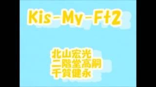 【大興奮】北山宏光×二階堂高嗣×千賀健永「えっ!?ポロンしてるの~!...