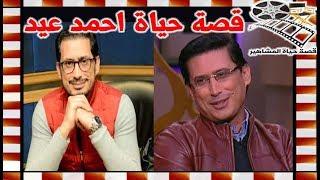 احمد عيد الفنان الكوميدي الهادف الذي هاجم صناع السينما ولهذا السبب يرفض الزواج ويندم علي سقوط بغداد