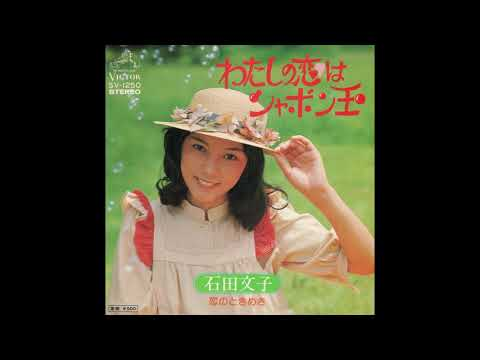 石田文子 「わたしの恋はシャボン玉」 1975