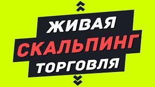 ТРЕЙДИНГ ВНУТРИ ДНЯ   СКАЛЬПИНГ ПО СТАКАНУ