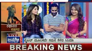 Rathavara sadagara seg 4 in janasri tv on 10 11 2015