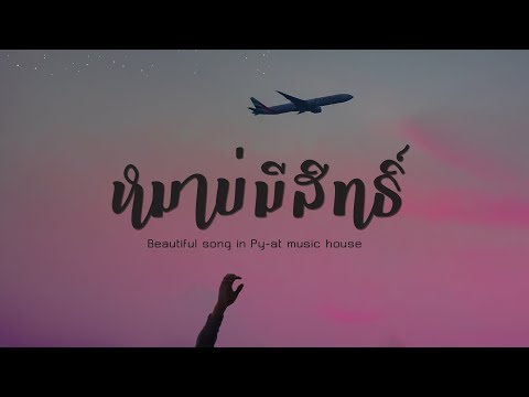 หมาบ่มีสิทธิ์-นกแก้ว กาฬสินธ์ุ-บ้านเพลงพยัต[Official MV]