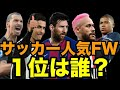 【サッカー】人気FWランキングTOP10!1位はまさかの!?【視聴者投票】