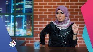 ما لاقط مع أماني جحا | الحلقة الرابعة | خاشقجي دخل ولم يعد.. وعقدة المجتمع والمرأة