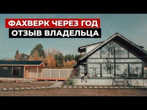 Обзор Дома Фахверк через год. Отзыв владельца. Красивые фахверковые дома или каркасный дом?