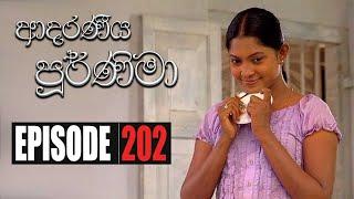 Adaraniya Purnima | Episode 202 ( ආදරණීය පූර්ණිමා ) Thumbnail