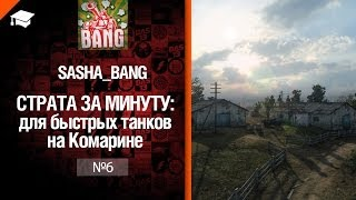Страта за минуту: для быстрых танков на Комарине от Sasha BANG [World of Tanks]