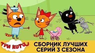 Три Кота | Сборник лучших серий 3 сезона | Мультфильмы для детей