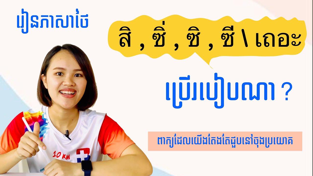រៀនភាសាថៃ   สิ , ซิ , ซิ่ ,ซี / เถอะ ប្រេីរបៀបណា   Learn Thai.