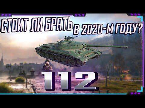 ГАЙД ПО 112 - КАК ОН В 2020 ГОДУ ? СТОИТ ЛИ ЕГО БРАТЬ ЗА РЕФЕРАЛЬНУЮ ПРОГРАММУ!? WORLD OF TANKS