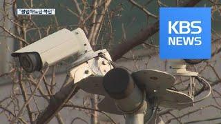 CCTV 공사 '불법 하도급'…업자·공무원 무더기 적발…