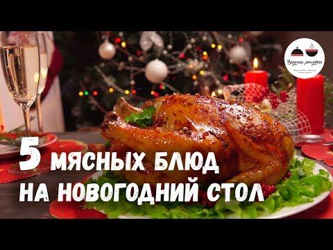 Новогодний стол 2019  МЯСНЫЕ блюда – 5 простых рецептов - Видео приколы ржачные до слез