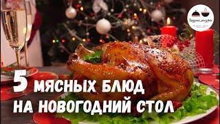 Новогодний стол 2019  МЯСНЫЕ блюда – 5 простых рецептов