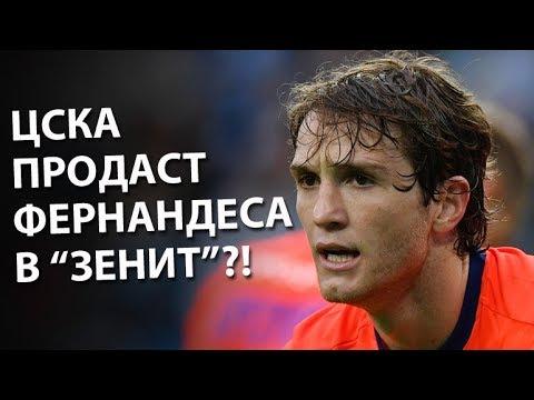 """ЦСКА продаст Фернандеса в """"Зенит»?"""