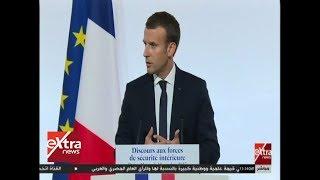 غرفة الأخبار | كلمة للرئيس الفرنسي حول تعزيز الأمن الداخلي