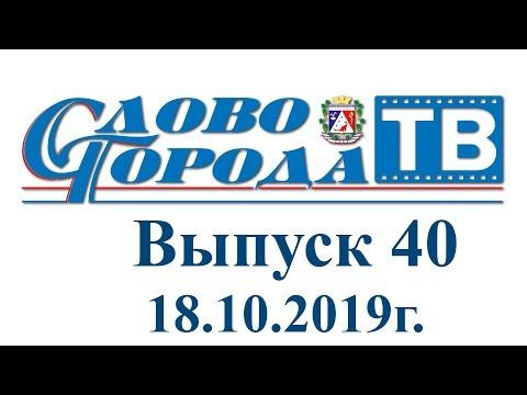 """Cаки """"Слово города - ТВ"""" от 18.10.19г"""""""
