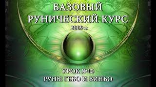 Базовый Рунический Курс 2009 г.. Урок №10: Руны Гебо и Виньо