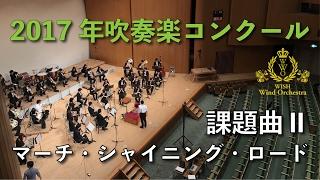2017年度 全日本吹奏楽コンクール課題曲  II マーチ・シャイニング・ロード thumbnail