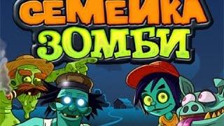 Семейка зомби  игровой мультик про зомби  8 часть