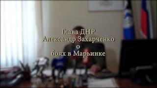 Глава #ДНР о боях в Марьинке