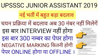 Upsssc junior assistant new vacancy 2019| upsssc junior assistant new syllabus | upsssc new vacancy