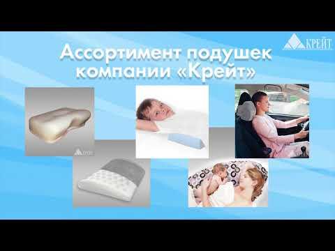 Ортопедические подушки – купить недорого в интернет