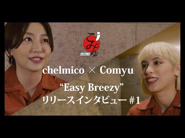 こみゅ1月後半号ゲスト『chelmico』#1