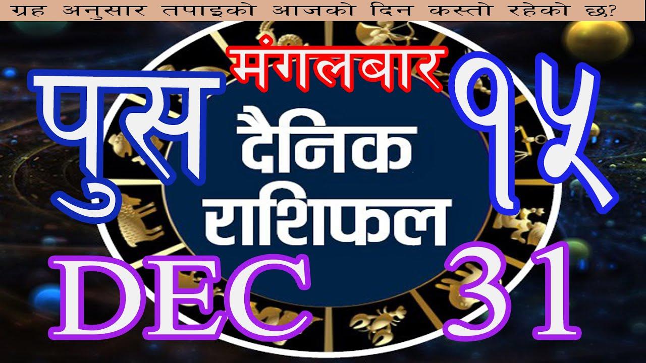 आजको राशिफल 2076 पुस १५ Aajako Rashifal In Nepali Today Horoscope Dainik Rasifal 2019 Bishwa