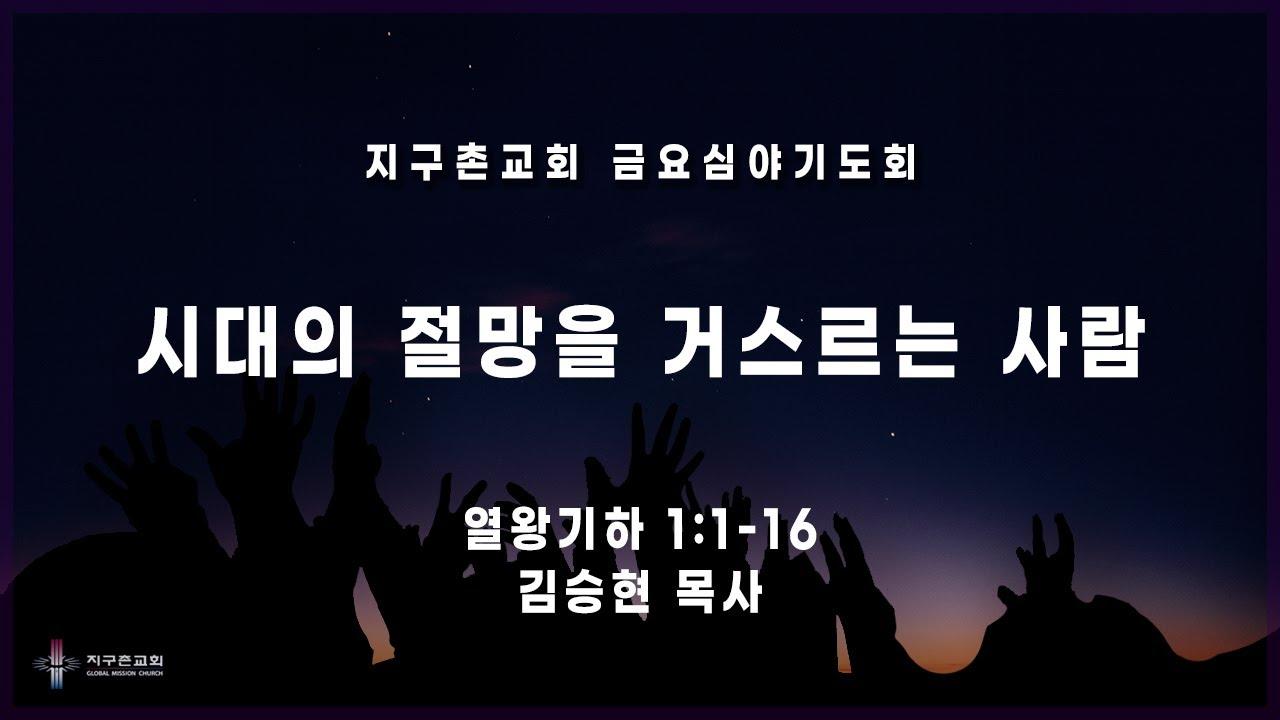 [지구촌교회] 금요심야기도회 | 시대의 절망을 거스르는 사람 | 김승현 목사 | 2020.09.18