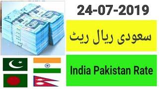 SAUDI RIYAL RATE TODAY/ TODAY SAUDI  RIYAL RATE/ SAUDI RIYAL EXCHANGE RATE TODAY/ DOLLER RATE TODAY