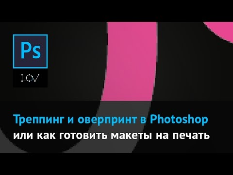 Треппинг и оверпринт в Photoshop или как готовить макеты на печать