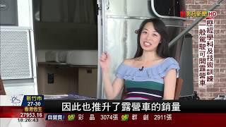 【非凡新聞】假日休閒風盛行 露營車銷量6年增10倍