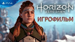 Игрофильм Horizon Zero Dawn \ 1080p