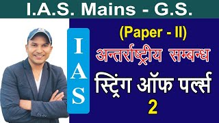 International Relation I String of Pearls (Part -2) भारत चीन संबंध