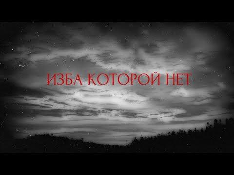 Страшные истории на ночь-Изба которой нет