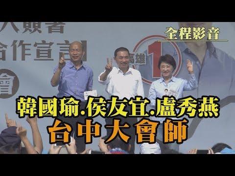 【全程影音】韓國瑜、盧秀燕、侯友宜三人合體 台中大會師|2018.11.15
